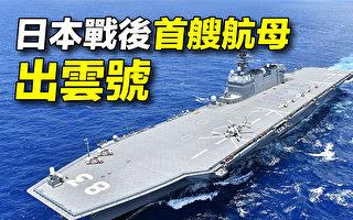 【探索時分】航空母艦出雲號 日本的航母之路