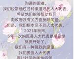 宣布参选人大代表 北京独立候选人遭中共威胁