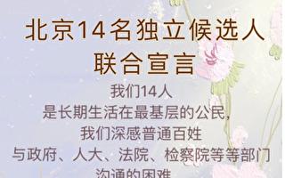 宣布參選人大代表 北京獨立候選人遭中共威脅