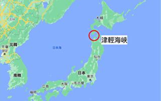10艘中俄軍艦通過津輕海峽 日方:保持警戒