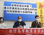 憂教部退休官員轉任私校 台教團籲修法禁止