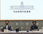 台灣司法公正性 全球排25名超越美國