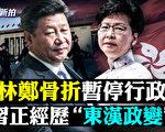 """【拍案惊奇】习近平当局谈""""东汉政变"""""""