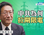 【方菲访谈】程晓农:中共拉闸限电给谁看?