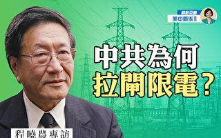 【方菲訪談】程曉農:中共拉閘限電給誰看?