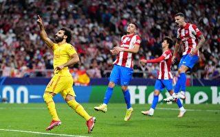 欧冠第三轮:利物浦队出线在望 米兰队命悬一线