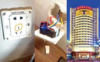 中国一女子住酒店 接连发现针孔摄像头