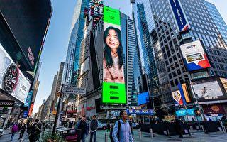 徐佳莹登上纽约广场巨幕 顺势晒抱儿合成照