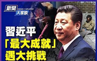 【新闻大家谈】全球食品价格大涨 北京遇挑战