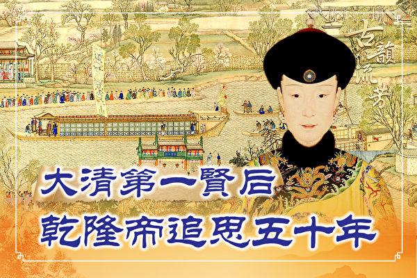 【古韻流芳】孝賢純皇后 乾隆追思五十年
