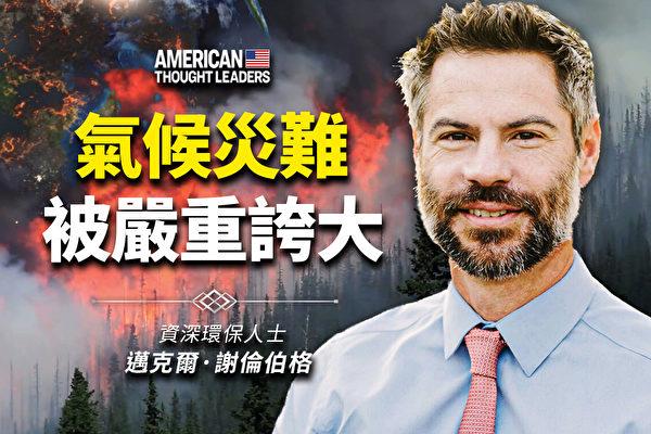 【思想领袖】谢伦伯格:气候灾难被严重夸大