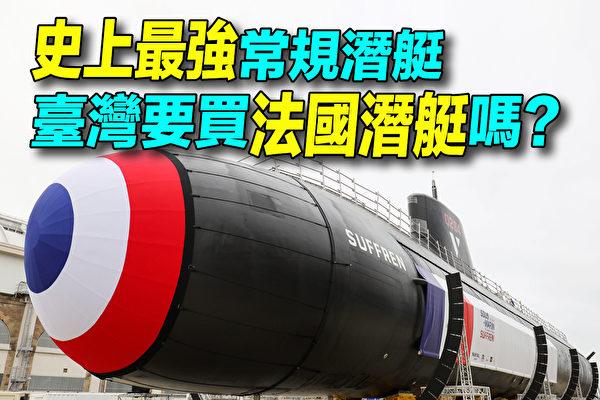 【探索时分】史上最强法国柴电潜艇 台湾会买?