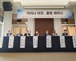 抵制中共滲透韓國 專家研討會上籲認清其本質