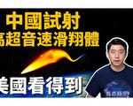 【马克时空】中共试射高超音速飞弹 美国全程监控