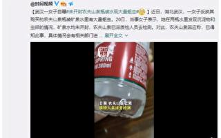 武汉女拍视频曝光农夫山泉水有大量蛆虫