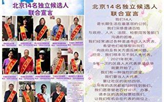 选举在即 北京10名独立候选人被软禁或旅游