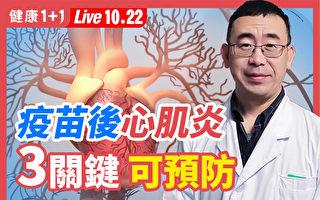 【健康1+1】疫苗後心肌炎 3關鍵可預防