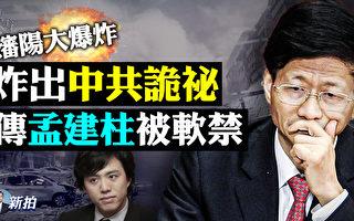 【拍案驚奇】從北京到瀋陽 大爆炸逢中共敏感日