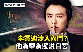 【新闻看点】拜登再承诺保护台湾 白宫唱双簧?