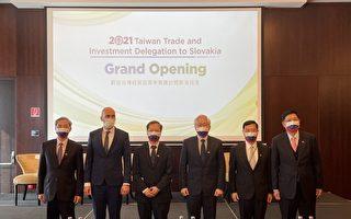台湾斯洛伐克签署电动车等7项备忘录