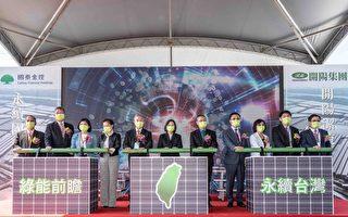 云林麦寮天机太阳能电厂启用  半年减少碳排量1.36万公吨