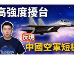 【马克时空】中共军机大举扰台 反曝发动机短命