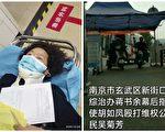 被勸離北京 南京吳菊芳返家後被毆打致重傷