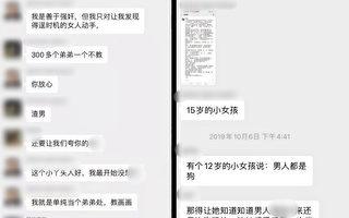 """中共高校再曝淫乱丑闻 """"央美高干群""""涉强奸未成年言论"""