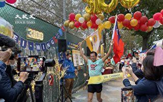 台灣選手羅維銘紐約超馬獲亞軍 創亞洲人紀錄