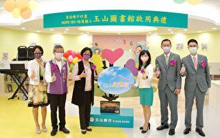 彰化县第10座玉山图书馆  今在和美培英国小启用