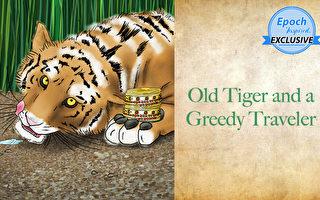 小故事大智慧:老虎与贪婪的旅行者