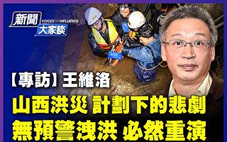 【新闻大家谈】山西洪灾 无预警泄洪内幕