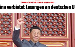 遭中共施压 德国大学取消图书讲座引争议