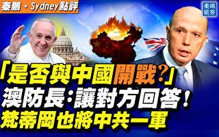 【秦鹏直播】澳防长:与美国同进退 梵蒂冈将中共一军