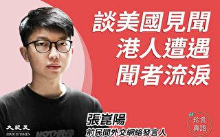 张崑阳:美国避风港政策落地 惠及持BNO港人