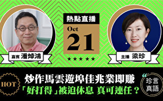 潘焯鸿:报道马云傲游纯粹炒作 只为推高股价