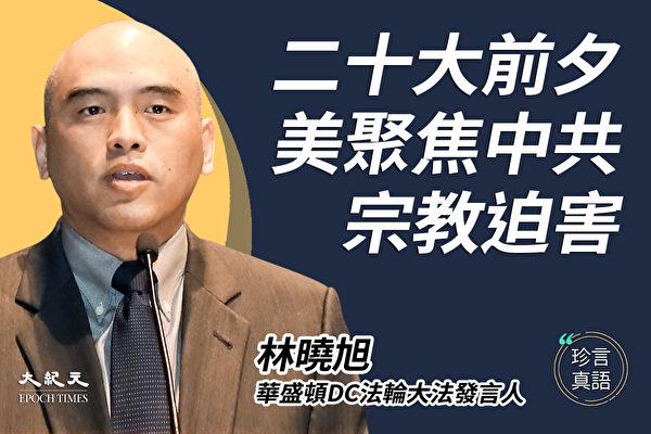美聚焦中共宗教迫害 林晓旭披露更多内幕