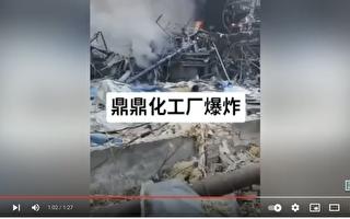 山东淄博高青一化工厂突发爆炸
