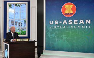拜登参加东盟峰会 扩大战略伙伴关系