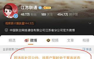 """毛泽东之子冥诞日 央企官微涉""""蛋炒饭""""遭禁言"""