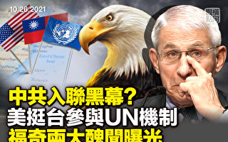 【横河观点】福西两大丑闻曝光 国会愤怒追责