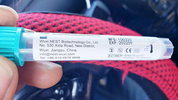洛縣使用中國製COVID試劑供民眾免費檢測