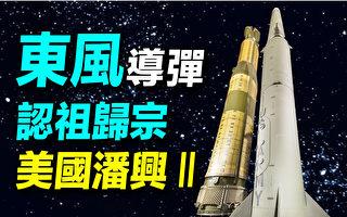 【探索时分】东风21D认祖归宗:美潘兴2导弹
