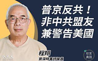 【珍言真语】程翔:中共面临国际空前孤立