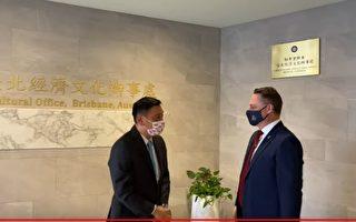 駐布里斯本台北經濟文化辦事處新購舘舍落成