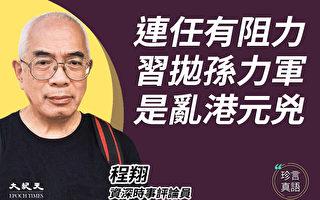 程翔:孙力军被抛出 成香港问题替死鬼