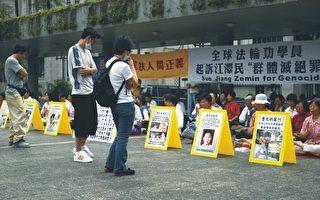 【紀元專訪】起訴江澤民對中國經濟民生有好處