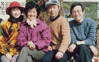 何海鷹的一家都曾被中共迫害關押﹐弟弟被重判十年監禁。左起﹕妹妹何海燕﹐母親黃燕雲﹐何海鷹的父親﹐弟弟何海鷗。