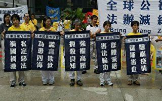 组图:香港法轮功学员游行控诉江泽民