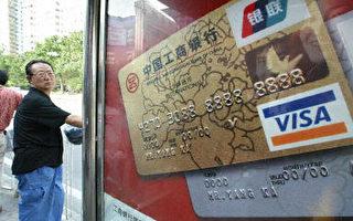 大陸破獲大型信用卡偽造案
